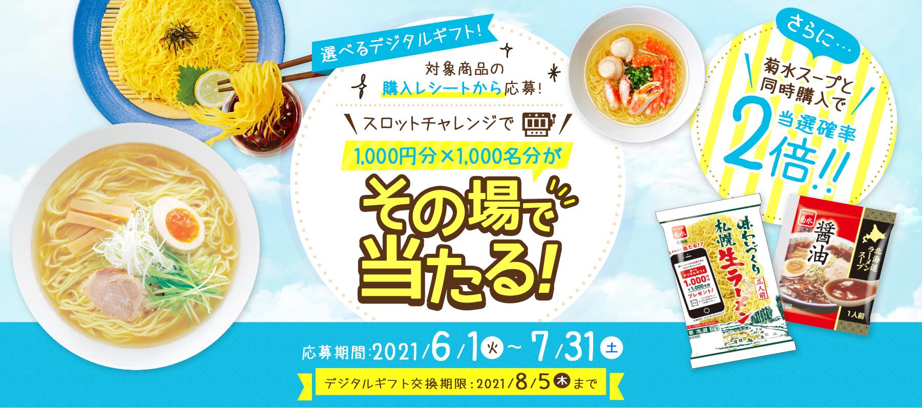 スロットチャレンジで1,000円分×1,000名分がその場で当たる!