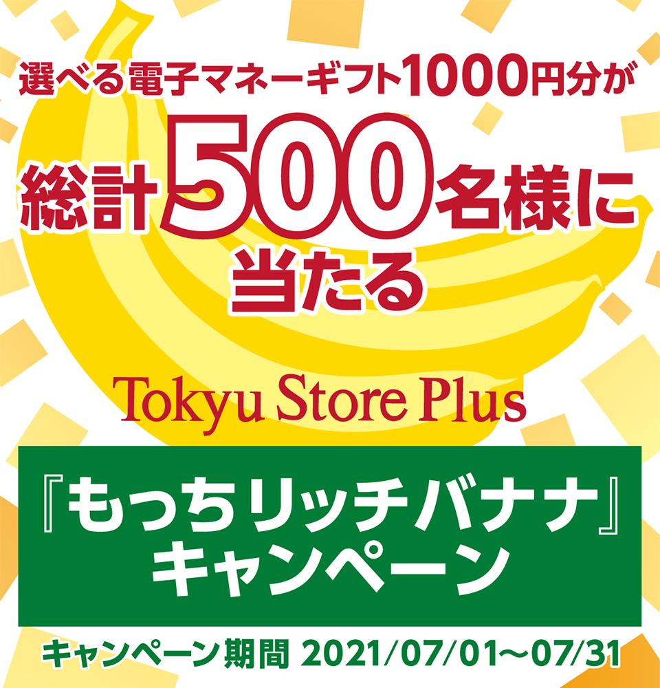 Tokyu Store Plus「もっちリッチバナナ」キャンペーン