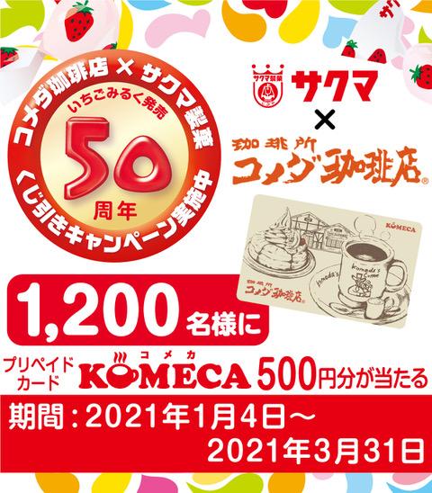 【いちごみるく50周年】 いちごみるく×コメダ珈琲店コラボキャンペーン!!