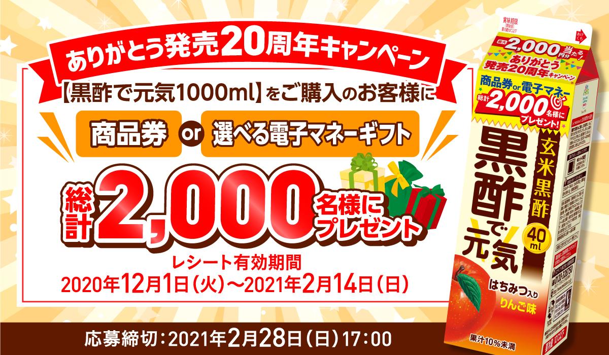 黒酢で元気1000ml 発売20年キャンペーン