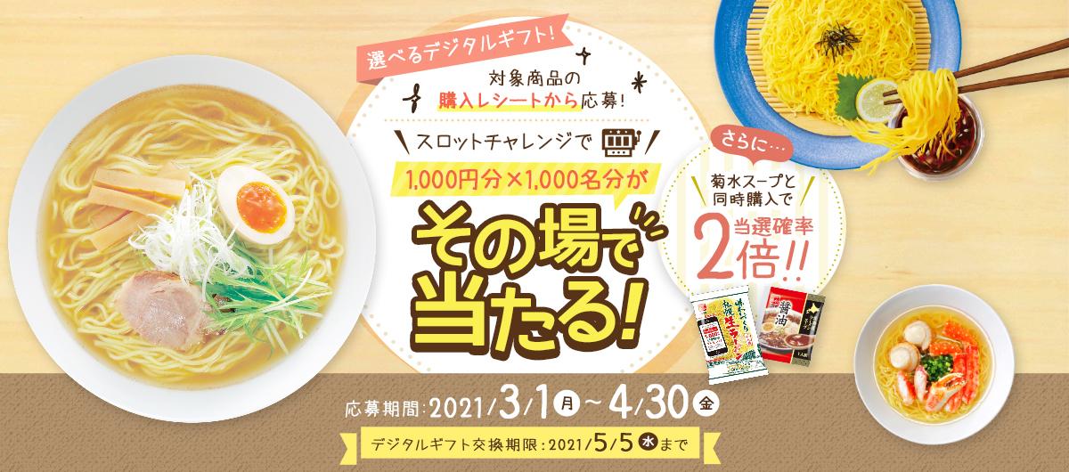 菊水レシートキャンペーン