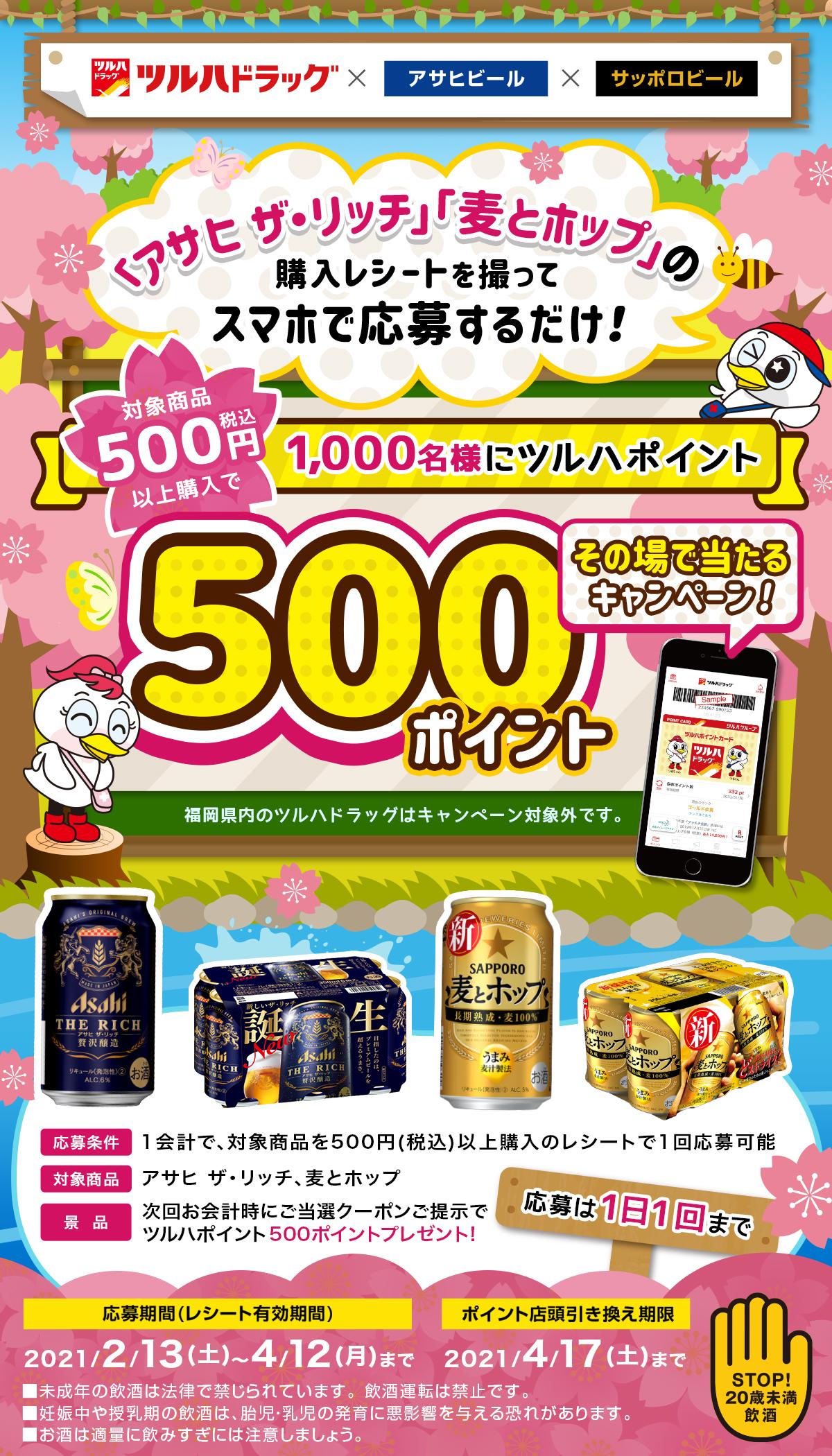 ツルハドラッグでお酒対象商品500円以上購入レシートでその場で当たるキャンペーン