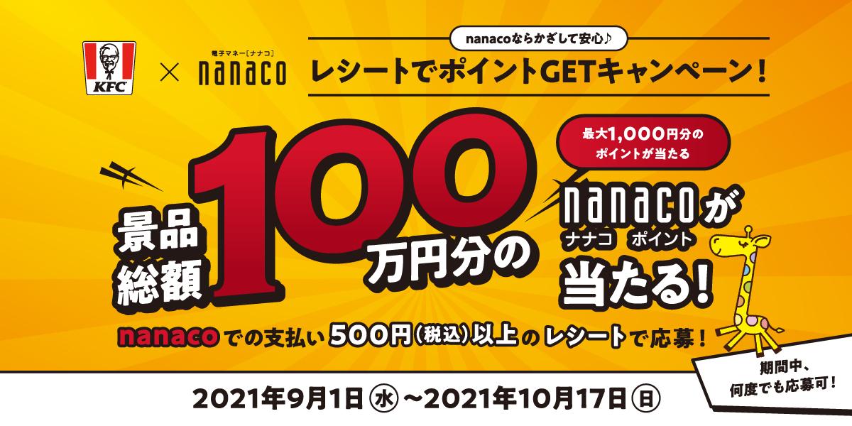 KFC×nanaco レシートでポイントGETキャンペーン!