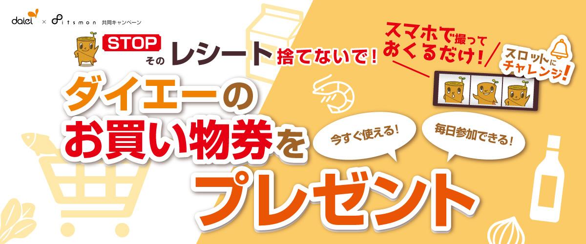 【ダイエー×itsmon共同企画】レシートを撮ってチャンレンジ!ダイエーお買い物券をプレゼントキャンペーン