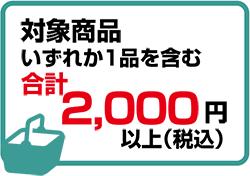 対象商品いずれか1品を含む合計2000円以上(税込)