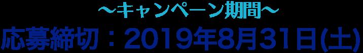 〜キャンペーン期間〜応募締切:2019年8月31日(土)