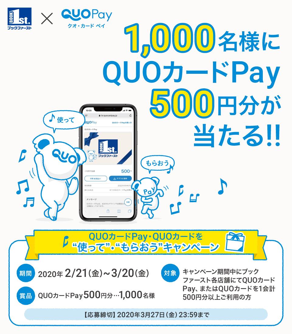 ブックファーストでQUOカードPay500円分が当たる!