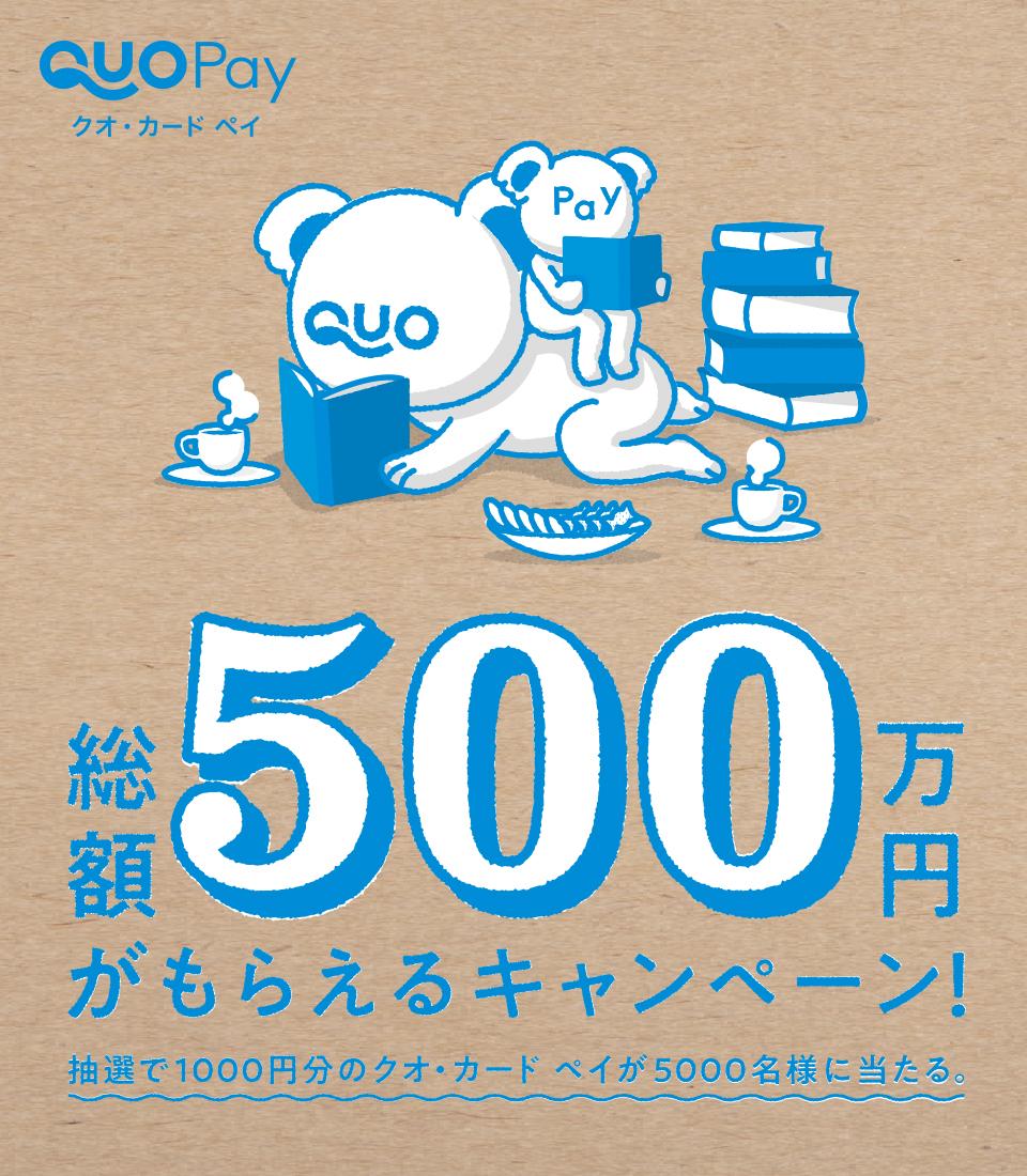 総額500万円がもらえるキャンペーン!