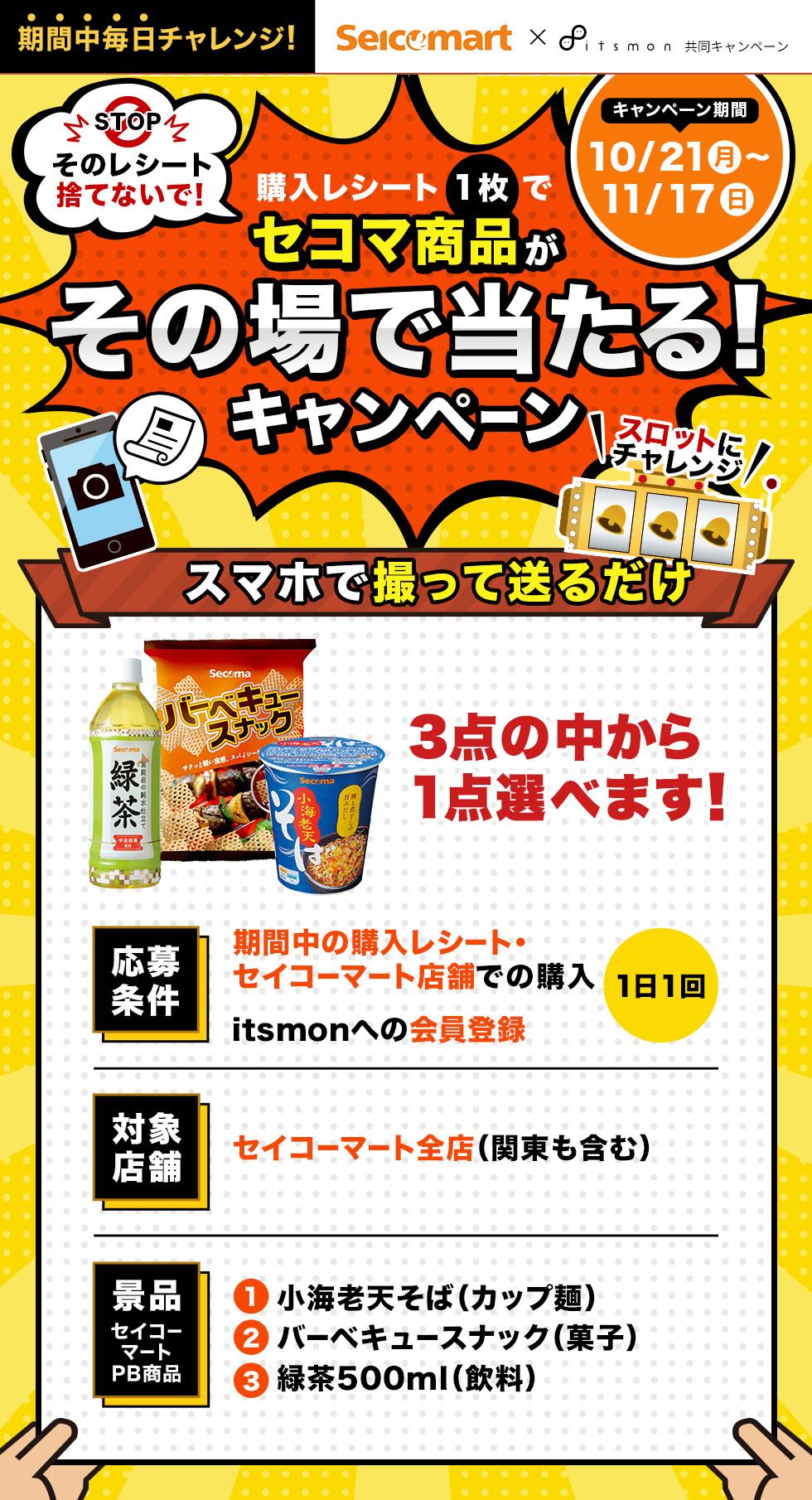 「セコマ」のレシート、撮って、送って、その場で商品当たるキャンペーン!