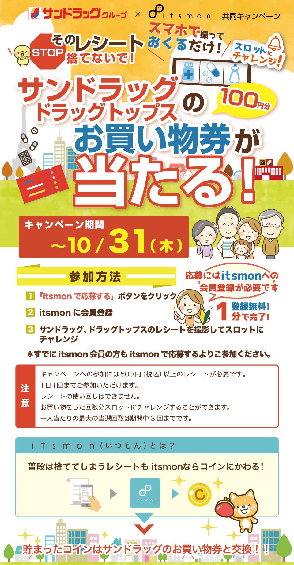 第2弾【サンドラッグ×itsmon共同企画】レシートを撮ってチャンレンジ!サンドラッグお買い物券をプレゼントキャンペーン
