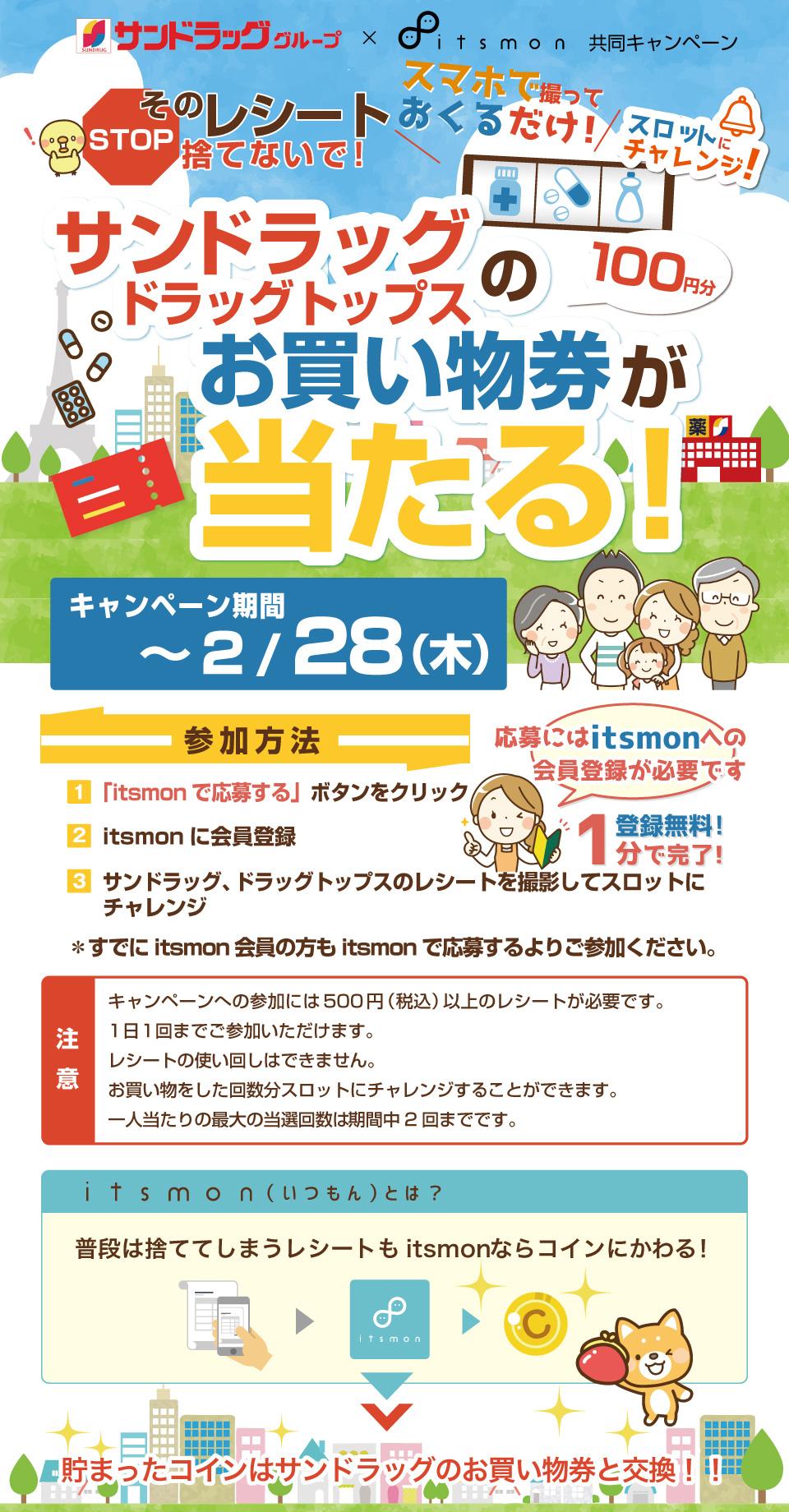 【サンドラッグ×itsmon共同企画】レシートを撮ってチャンレンジ!サンドラッグお買い物券をプレゼントキャンペーン