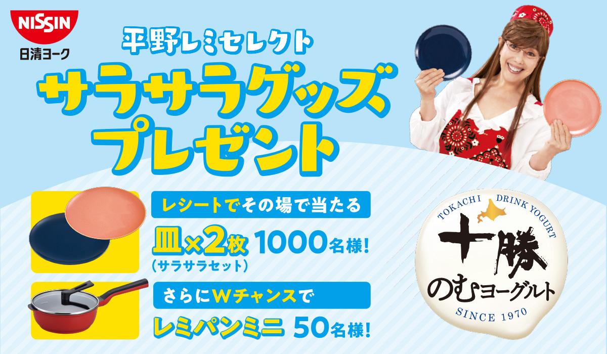 50周年記念 平野レミセレクト サラサラグッズ プレゼントキャンペーン